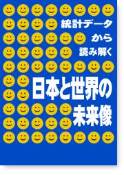 日本と世界の未来像