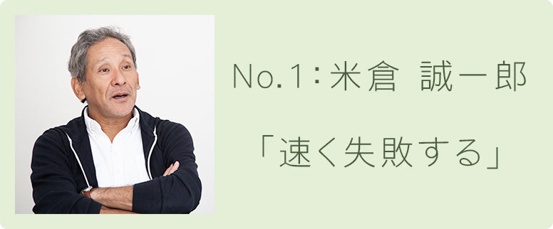 米倉誠一郎教授「速く失敗する」