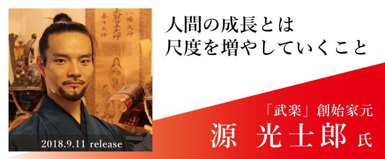 人間の成長とは、尺度を増やしていくこと。  「武楽座」源光士郎氏インタビュー