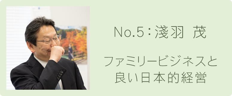 淺羽茂教授「ファミリービジネスと良い日本的経営」